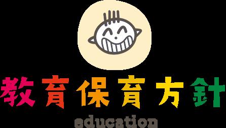 教育保育方針